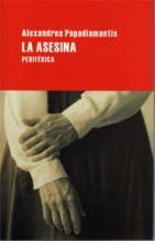 AsesinaAlexandrosPapadiamandis